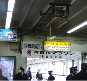 神奈川マラソン時の磯子駅