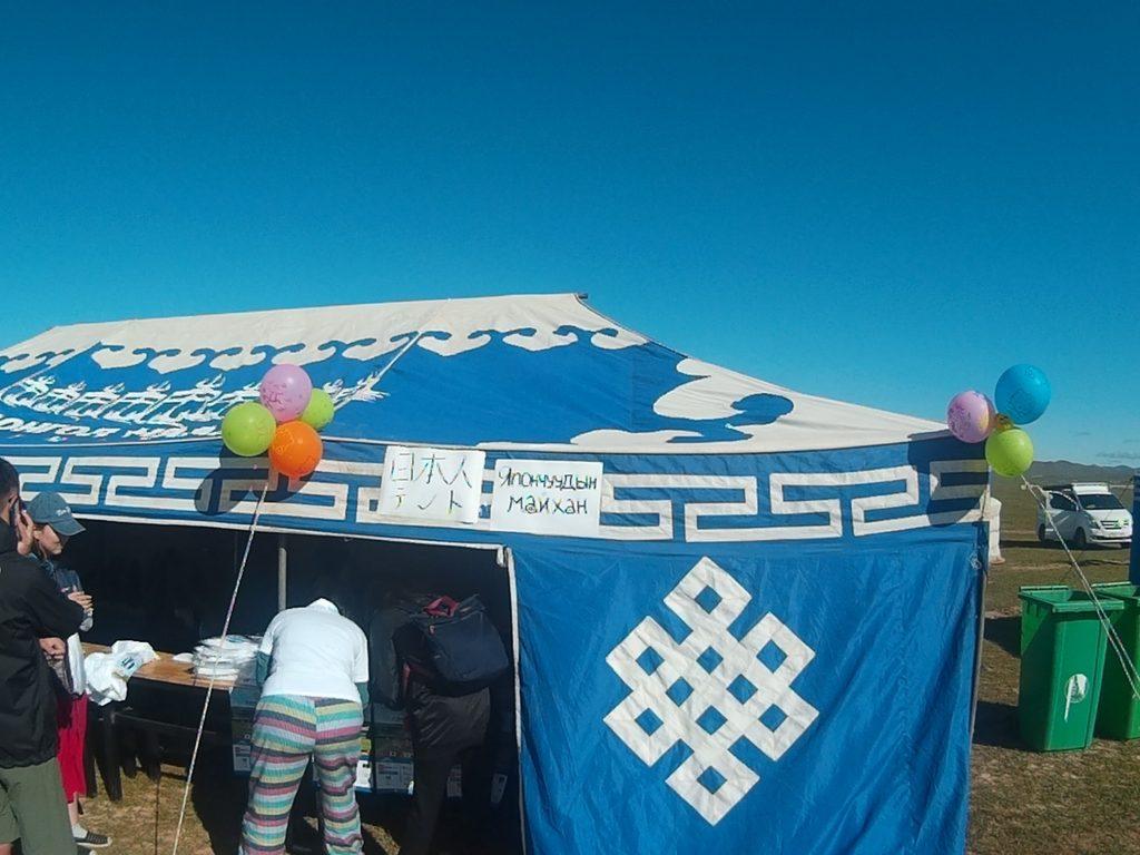 モンゴル国際草原マラソン日本人テント