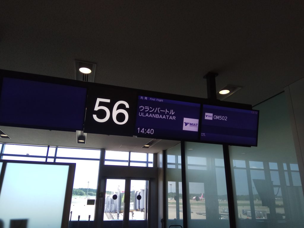 成田からウランバートルへの直行便